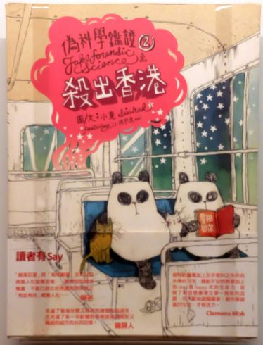 """Siu Hak, """"Fake Forensic Science 2"""", du manga de Hong-Kong avec des pandas et des chats plutôt mignons."""