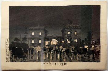 """Kobayashi Kiyochika, """"Shimbashi Station"""", 1881 : je trouve le rendu assez actuel, peut-être parce qu'il me rappelle quelques animés. En tout cas, il s'agit d'une de mes oeuvres préférées."""