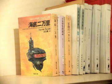 La version japonaise de Vingt Mille Lieues Sous Les Mers. J'adore découvrir les versions étrangères des ouvrages littéraires.