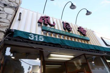 La confiserie Fugetsu-Do (2)