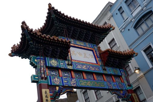 Portail digne de ce nom pour désigner l'entrée du quartier chinois